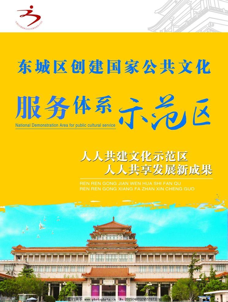 社区海报 社区宣传 示范区 社区服务 公共文化 美术馆 广告设计