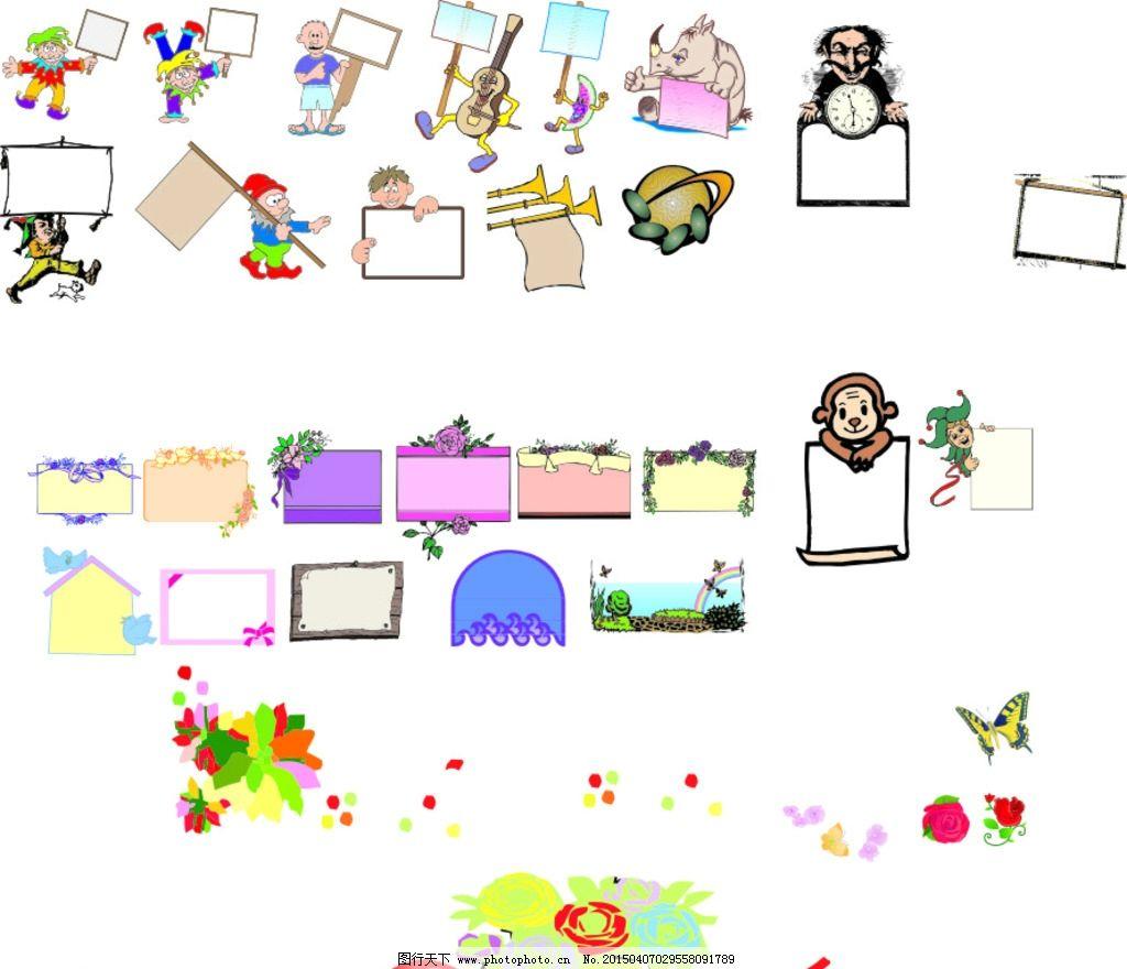 花边框 花纹 卡通 创意人物 造型 提示牌 温馨提示图片