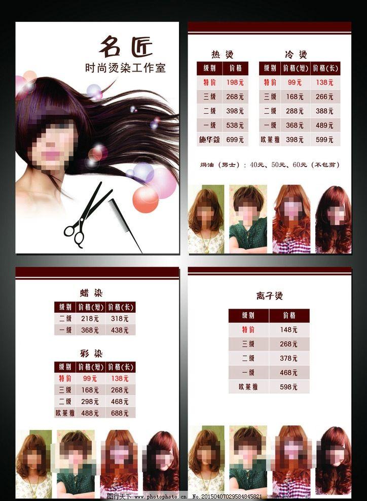 美发价目表 理发价目表 烫发价目表 染发价目表 美发店价目表 美容价目表
