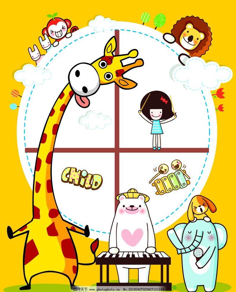 卡通窗口 卡通 可爱 卡通长颈鹿 可爱动物  设计 广告设计 名片卡片