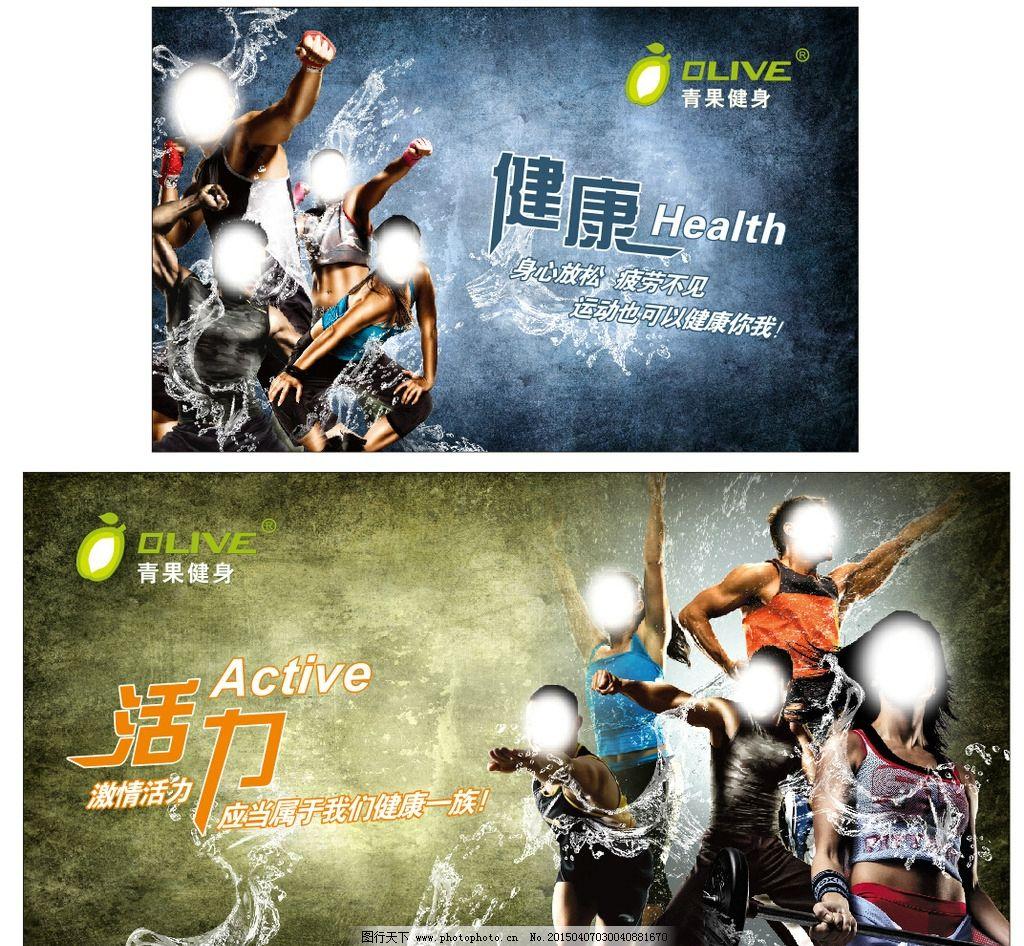 健身高清海报设计图片