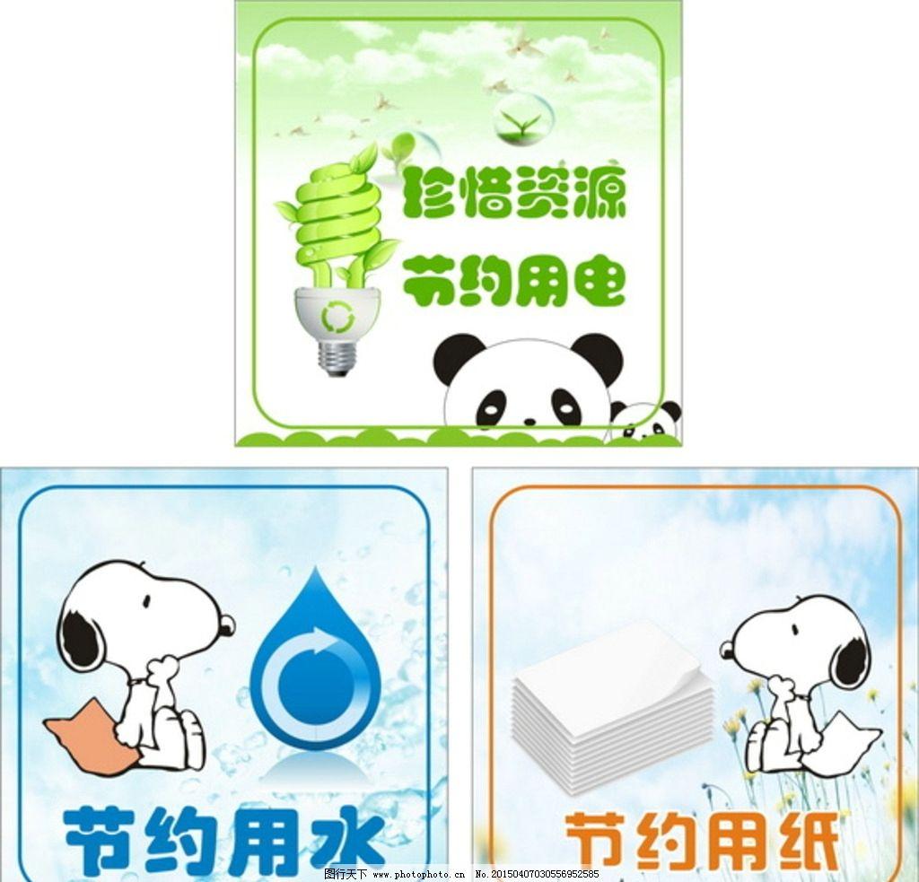 节约用水用电卡通图片图片