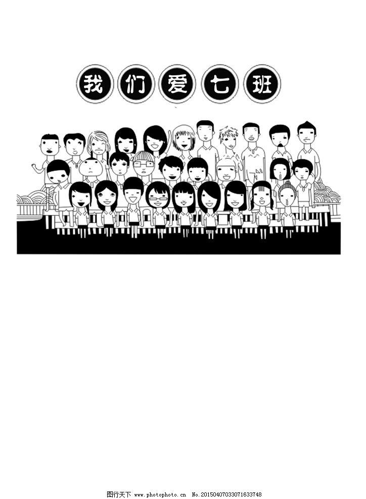 班服logo矢量图 班服设计l图片