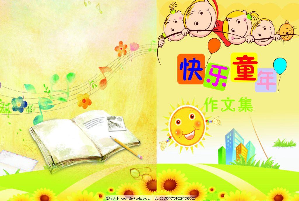 儿童作文本封面免费下载