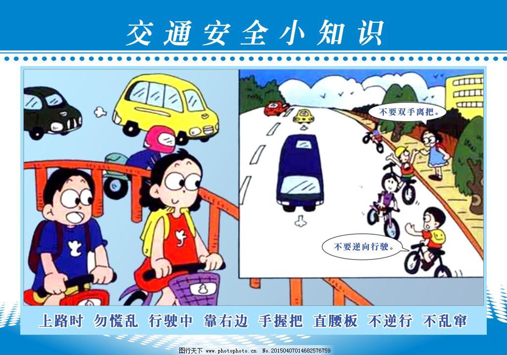 马路安全 安全海报 儿童安全 广告设计 海报设计 交通安全 卡通