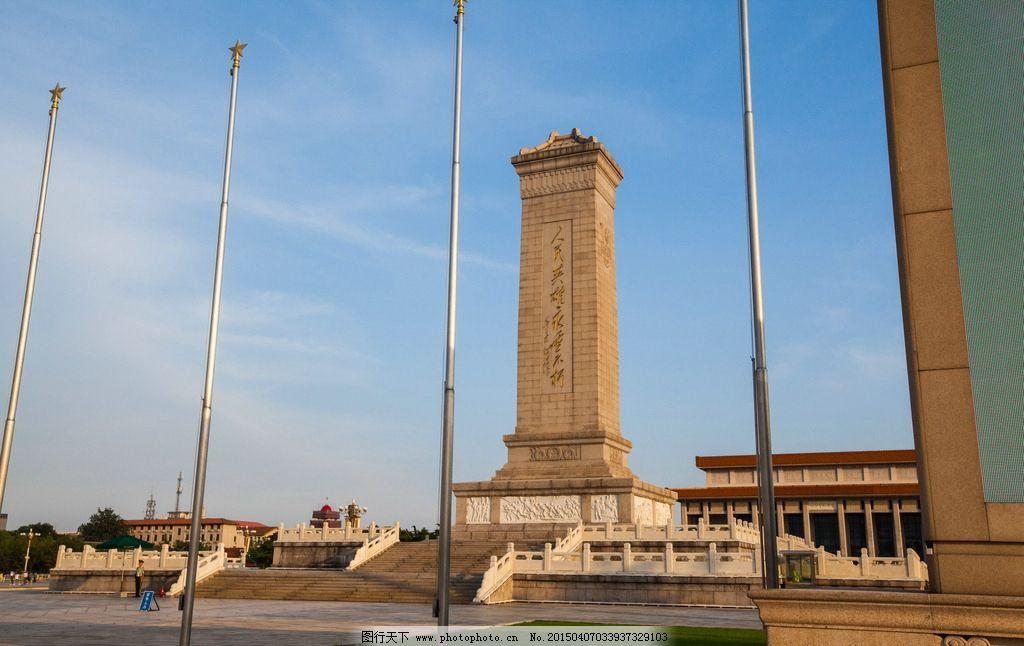 人民英雄 纪念碑 北京 天安门广场 傍晚 建筑 雄伟 石碑 雕刻 建筑