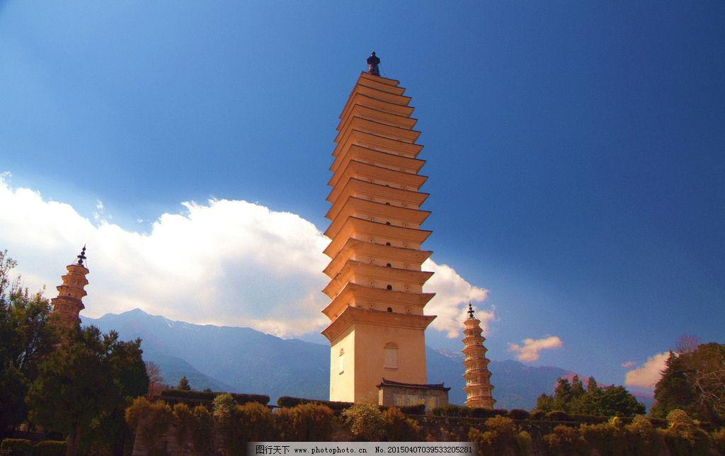 崇圣寺三塔 大理名胜 中国名塔