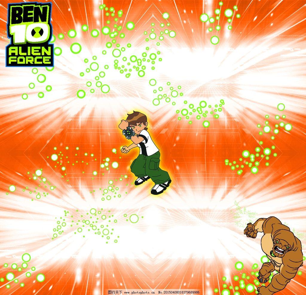 动画BEN-10背景人物拼图 热血 动漫 橙色 动漫动画