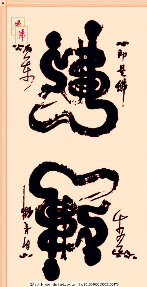 佛字书法 佛教书法 书法艺术 佛 佛字 书法  设计 文化艺术 绘画书法