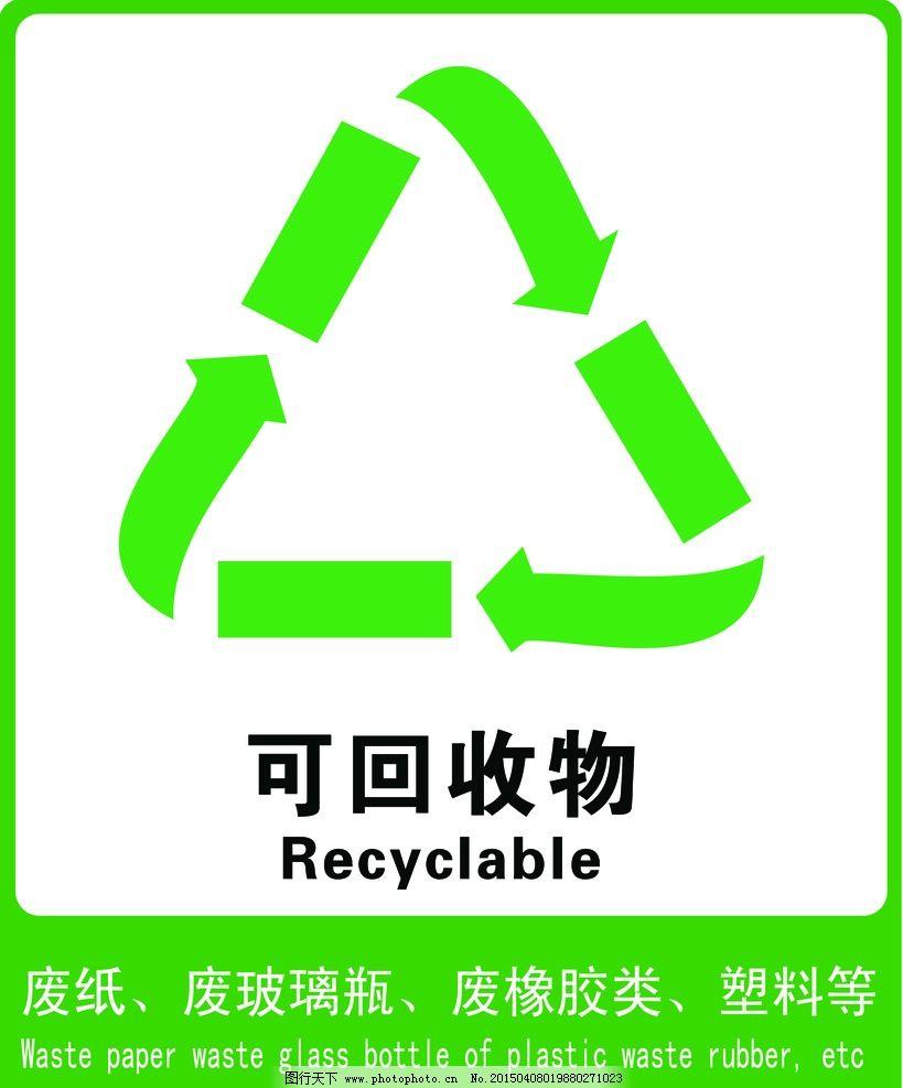 不可回收 垃圾桶 环保