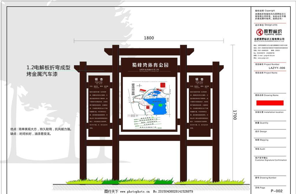树名牌 景区导览牌 景区指示牌 木质指示牌 5a景区导览牌 设计 环境