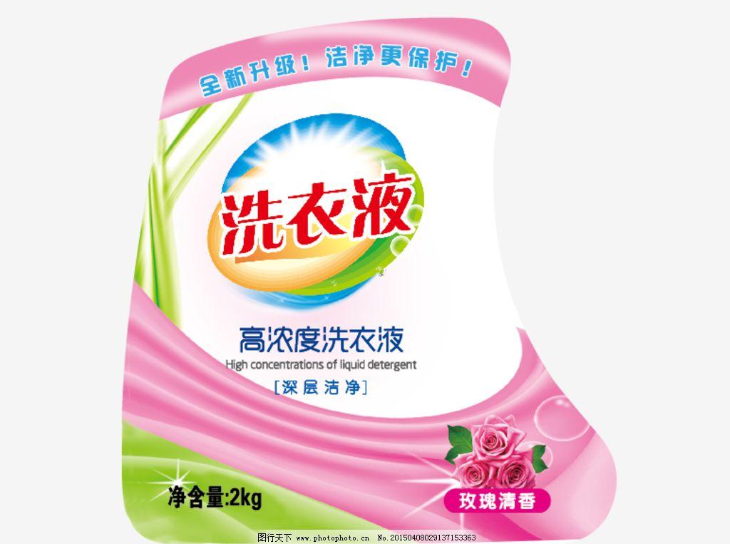 洗衣液 洗衣 清洁剂 日化 日化用品 设计 广告设计 包装设计 ai