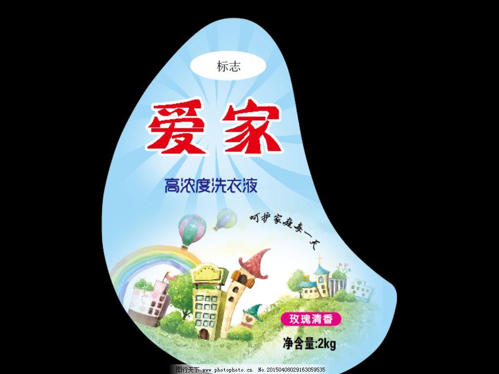 爱家洗衣液 洗衣液 洗衣液包装 日化 清洁剂 设计 广告设计 包装设计