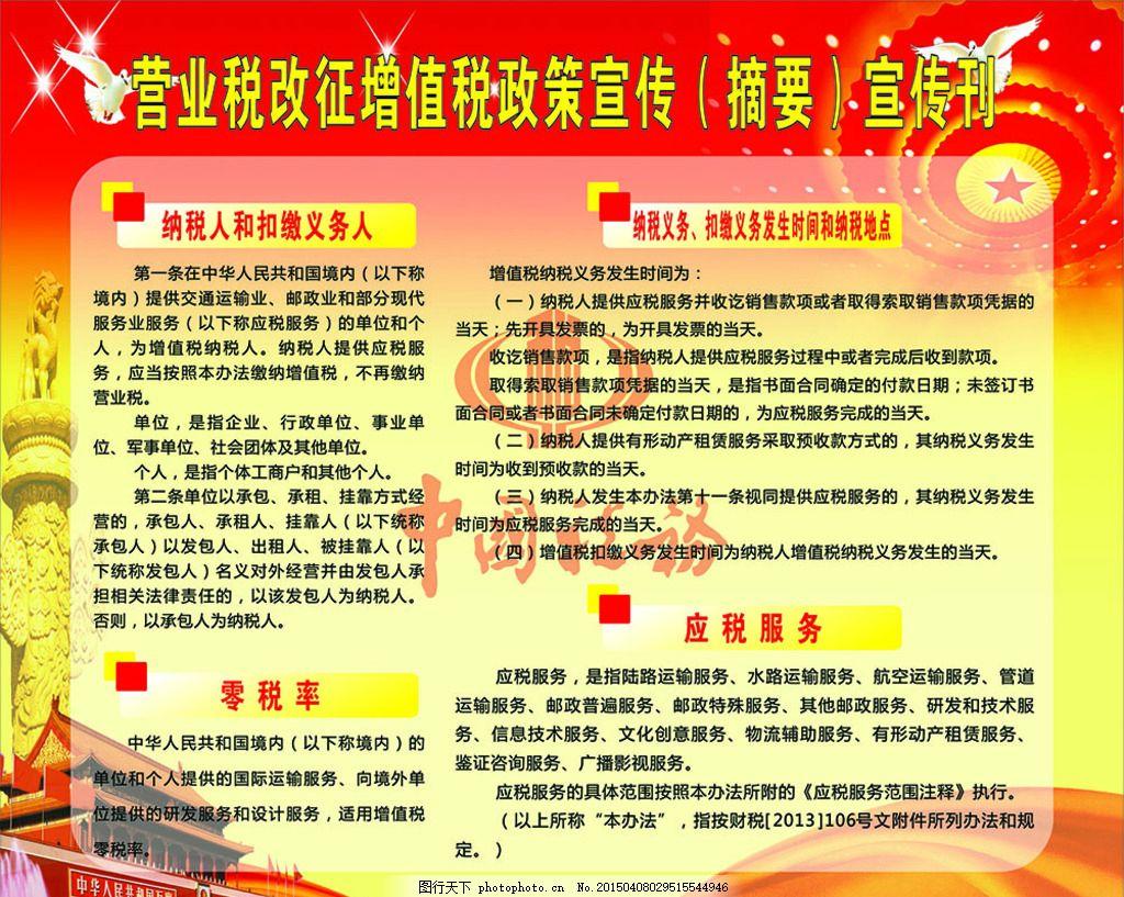 宣传栏,营业税改 征增值税 宣传刊 税务 税率-图