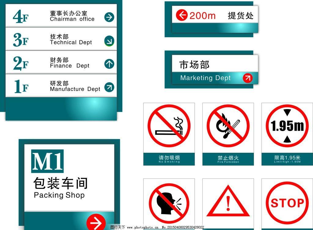 现代科技 服装设计  标识标牌 停车牌 户外导示牌 导示牌 导向牌 科室图片