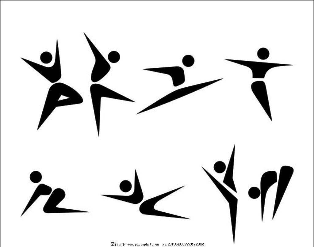小人 小人矢量素材 运动小人 人物素材 设计 广告设计 广告设计 cdr图片