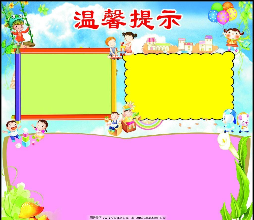 温馨提示 幼儿园 幼儿园贴画 幼儿园地背景 幼儿园背胶 设计 广告设计