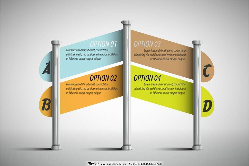 业务分类信息图表设计图片_设计案例_广告设计_图行图片