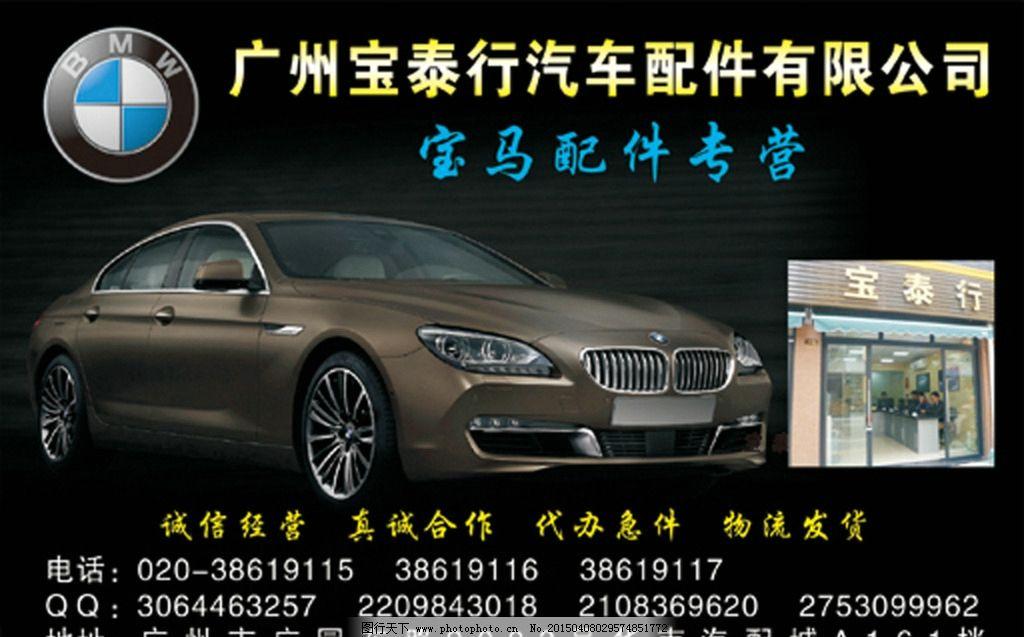 汽配广告 汽车广告 宣传单张 宣传海报 背景 黑色 宝马 汽车标志