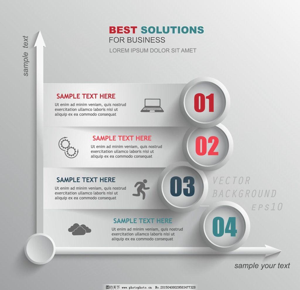 分类分析信息图表设计图片_设计案例_广告设计_图行图片