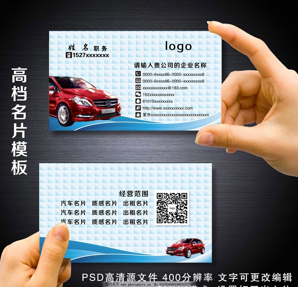 质感出租车名片图片_名片卡片_广告设计_图行天下图库图片