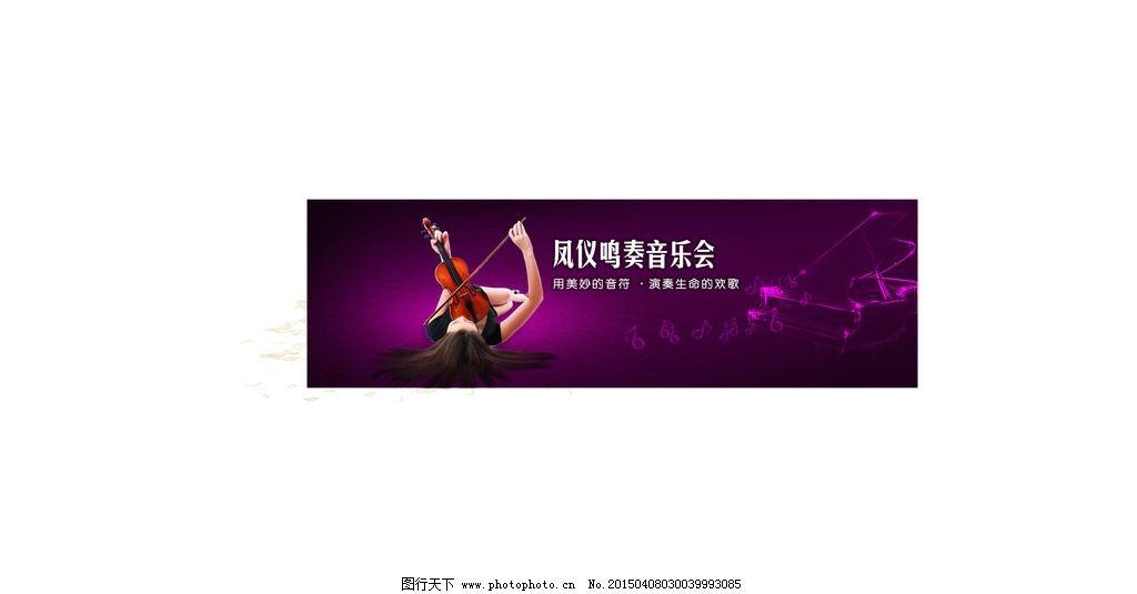 音乐会海报 小提琴演奏 音符 紫色音乐会 广告设计 海报设计