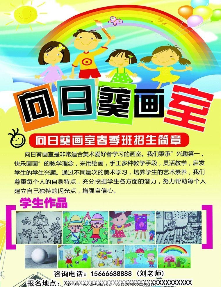 暑假 画室 招生传单 招生海报 招生 幼儿园招生 幼儿园 小学生辅导