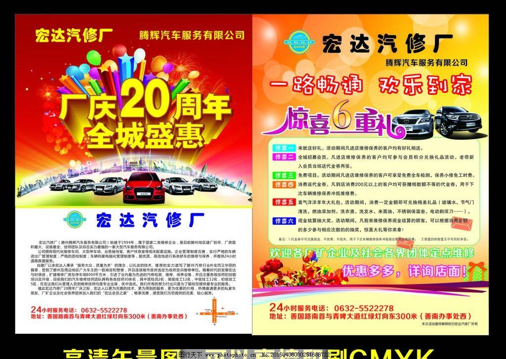 汽修宣传单 汽修厂宣传单 汽车维修 维修宣传单