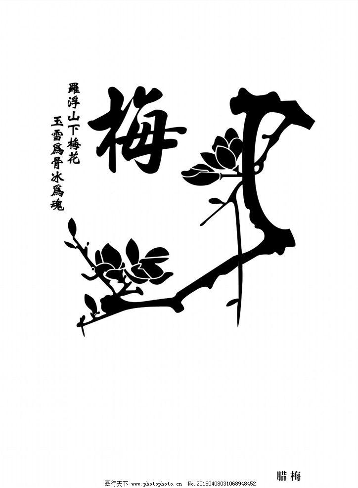 中式梅花矢量图