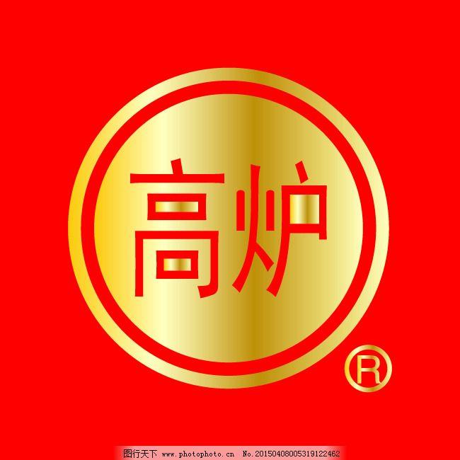 酒类标志 酒类标志免费下载 酒类素材 中国驰名商标 矢量图 广告设计