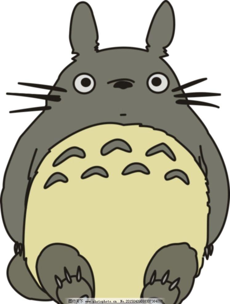 龙猫 卡通 素材矢量图片