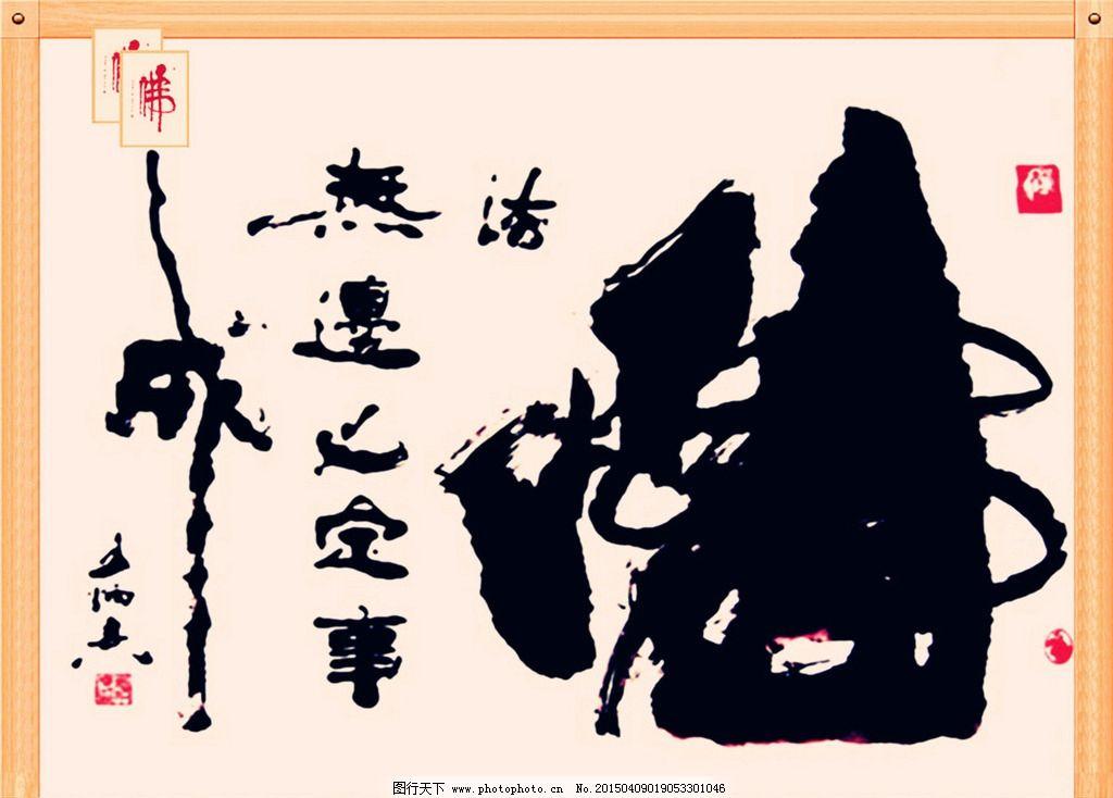 佛字书法 佛教书法 书法艺术 佛 佛字 书法 设计 文化艺术 绘画书法 7图片