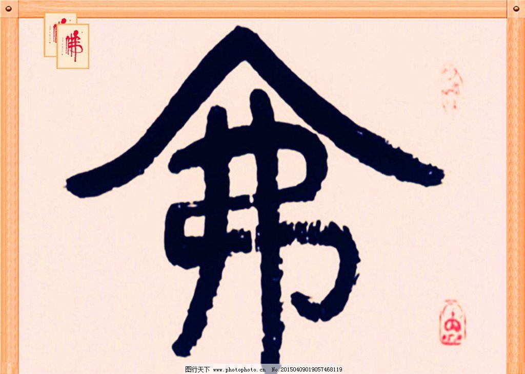 佛字书法 佛教书法 书法艺术 佛 佛字 书法 设计 文化艺术 绘画书法图片