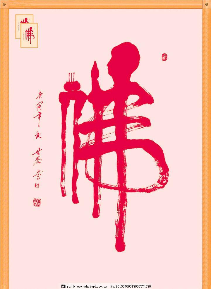 佛字书法 佛教书法 书法艺术 佛 佛字 书法 设计 文化艺术 绘画书法 1图片
