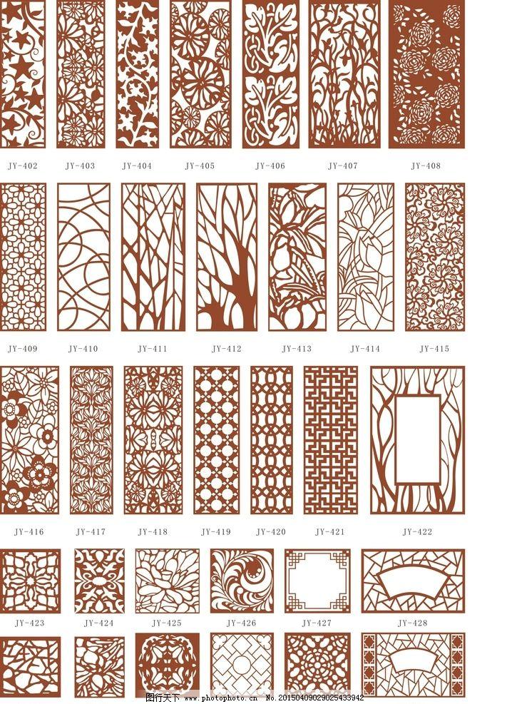中式 欧式 雕花 通花 仿古 现代 装修 雕刻 线条图 设计 环境设计