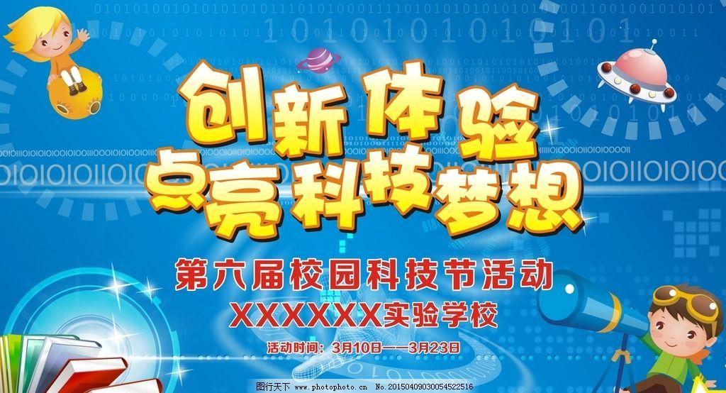 科技节海报图片