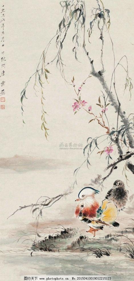 桃花鸳鸯 名家 大师作品 国画 毛笔画 唐云图片