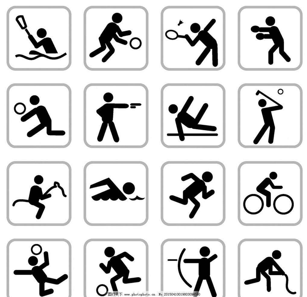 体育运动图标图片_公共标识标志_标志图标_图行天下图片