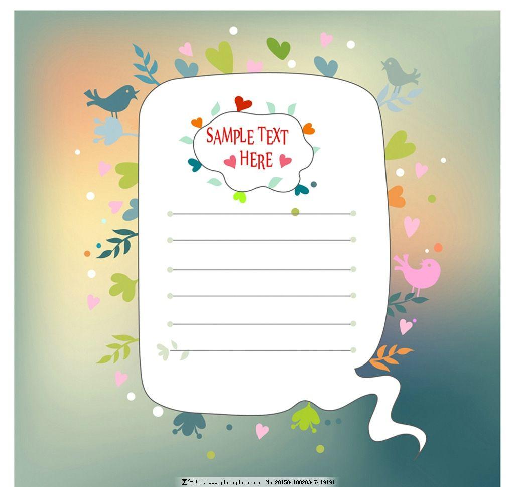 春天 小鸟 会话框 日记本 心 剪影 夏天 祝福 节日 设计 底纹边框图片