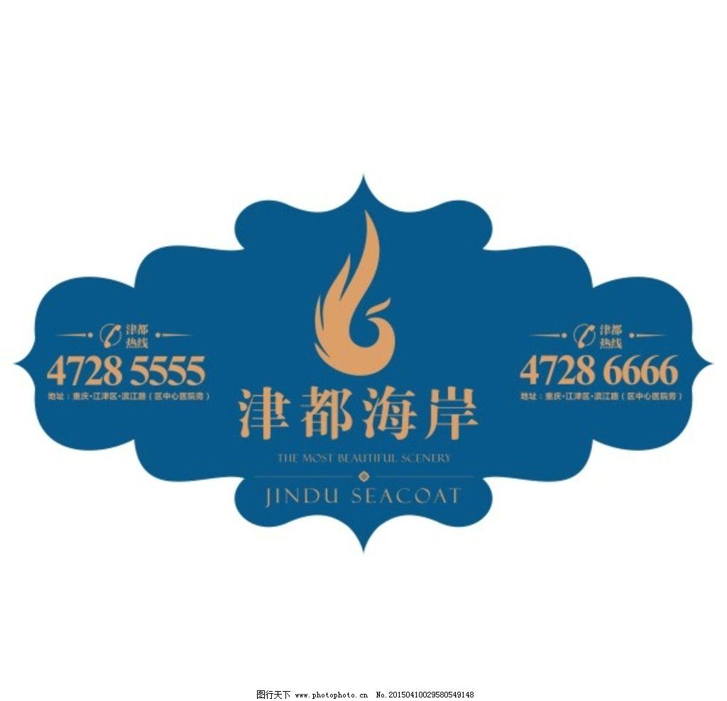 异形 地贴 异形地贴 房地产 欧式地贴 设计 广告设计 广告设计 cdr
