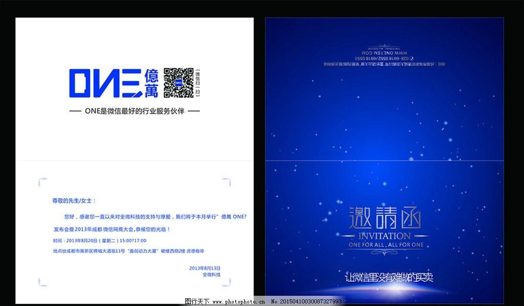 邀请函 宝蓝色 星星背景 炫彩背景 光线 海报 设计 广告设计 海报设计图片