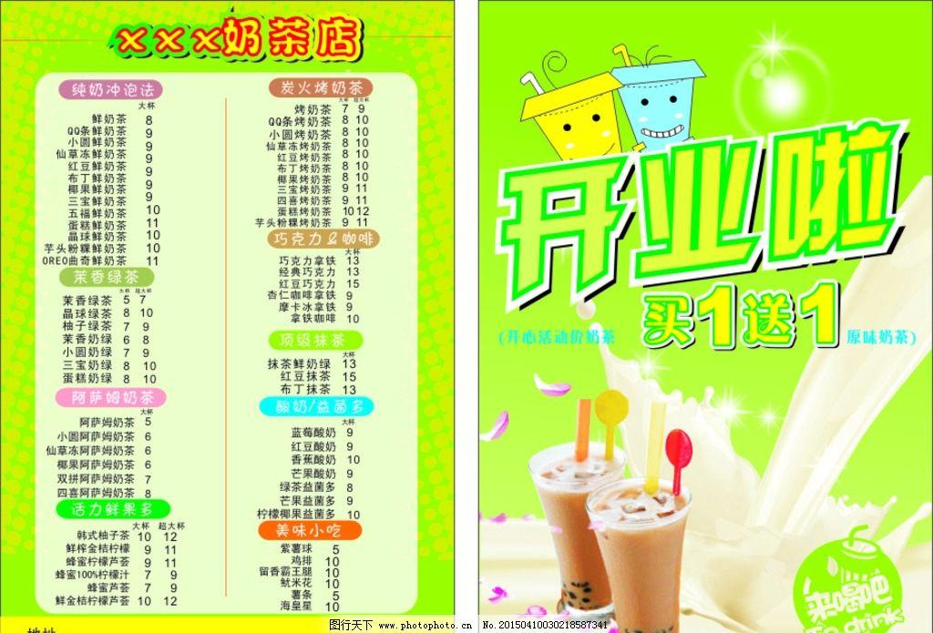 奶茶店 开业传单 买一送一 开心一刻 菜单 价格 奶茶咖啡 设计 广告设