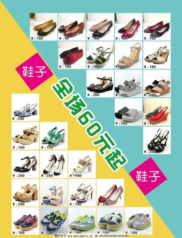 内购会 服装彩页 宣传单 鞋子服装海报 宣传单折页 设计 广告设计 dm