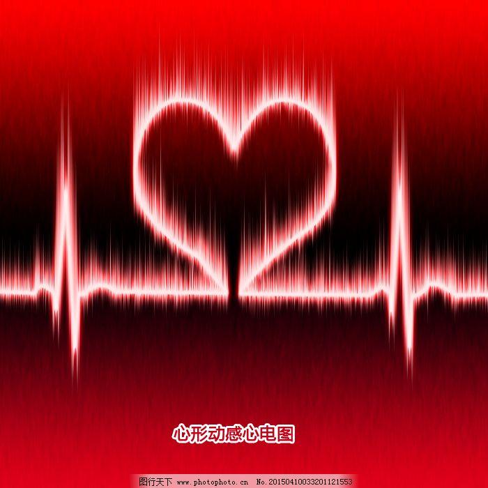 心形动感心电图免费下载 唯美的心动瞬间 心形动感心电图 为心爱的送图片