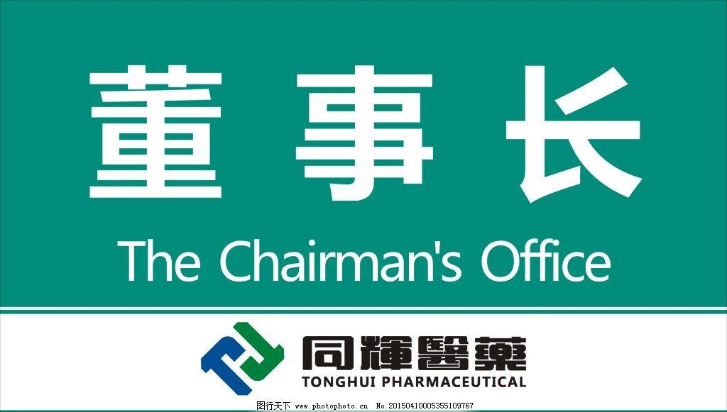 门牌 门牌免费下载 企业 医药 矢量图 广告设计