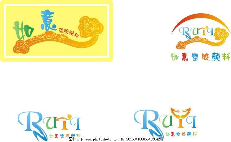 塑胶颜料logo免费下载 logo 如意 颜料      如意 颜料 矢量图 其他矢