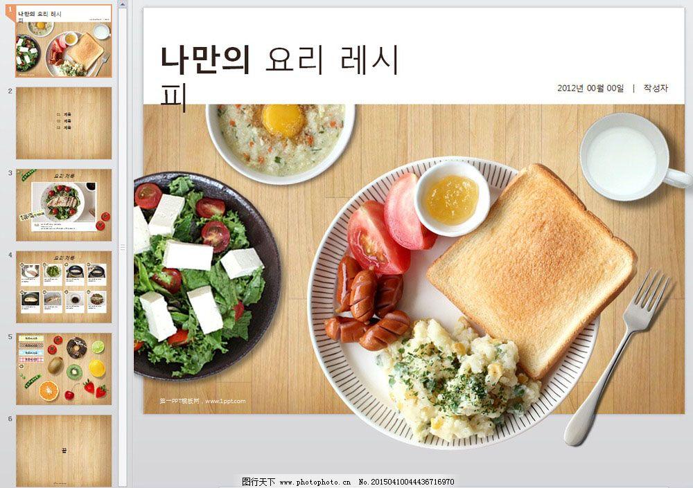 食谱ppt免费下载 ppt 食谱 食物 食谱 ppt 食物 菜 其他ppt模板