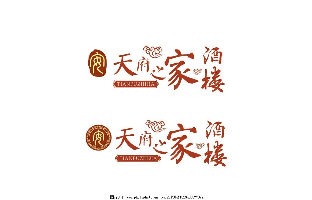 天府之家酒楼 logo设计 标志设计 招牌设计 形象设计 设计 广告设计