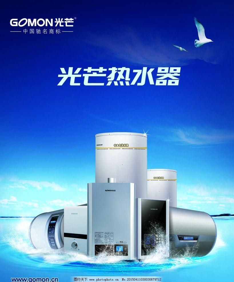 光芒热水器广告 家电 电器 海报 广告设计 海报设计