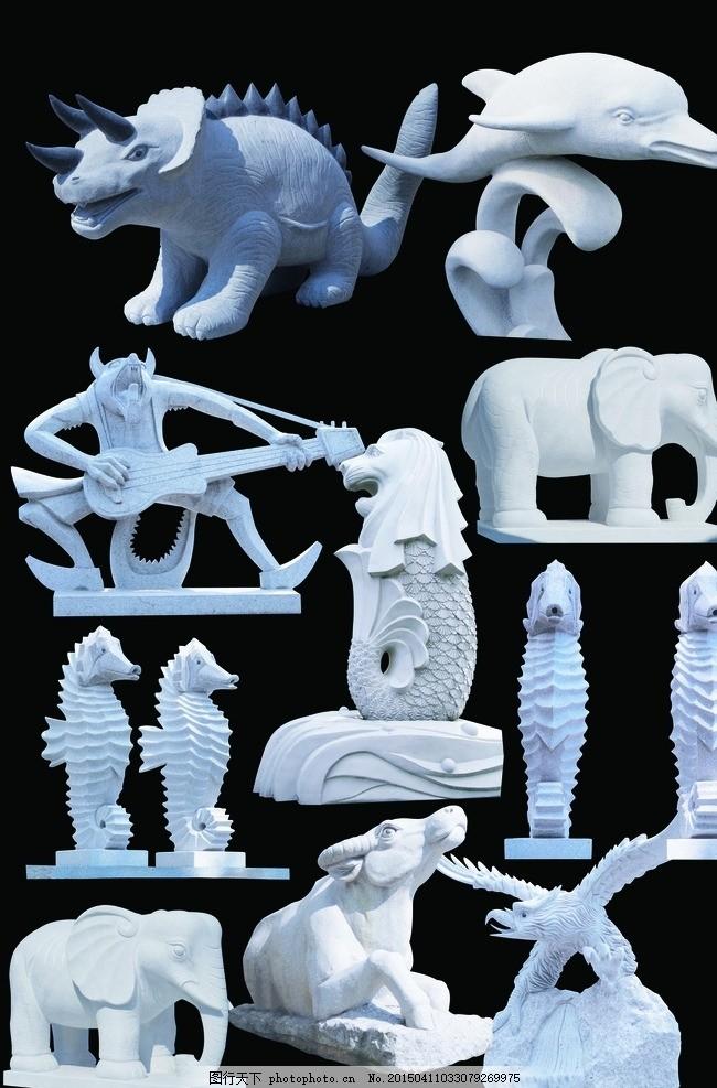 海马雕塑 鹰雕塑 海豚雕塑 景观小品 石膏 设计 设计 psd分层素材 psd
